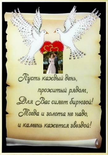 Поздравления свадебные поздравления
